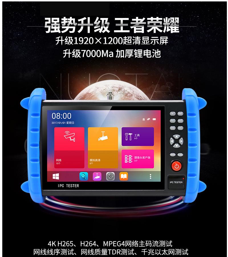 工程宝IPC X网络模拟视频监控摄像头测试仪五合一维修工具可改IP