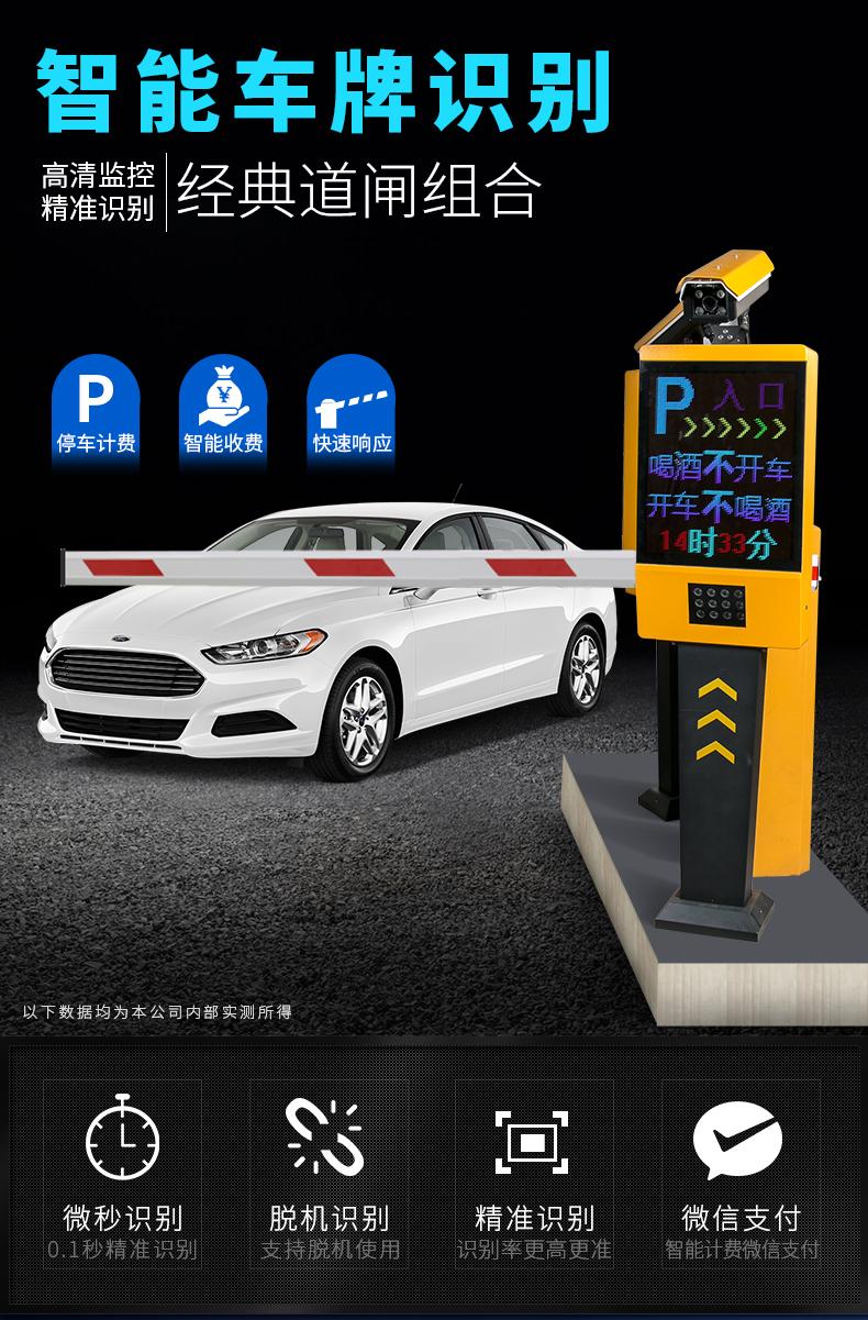 车牌自动识别一体机小区门禁道闸杆摄像机停车场智能管理收费系统