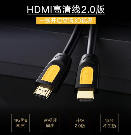 绿联HDMI线2.0高清线5米