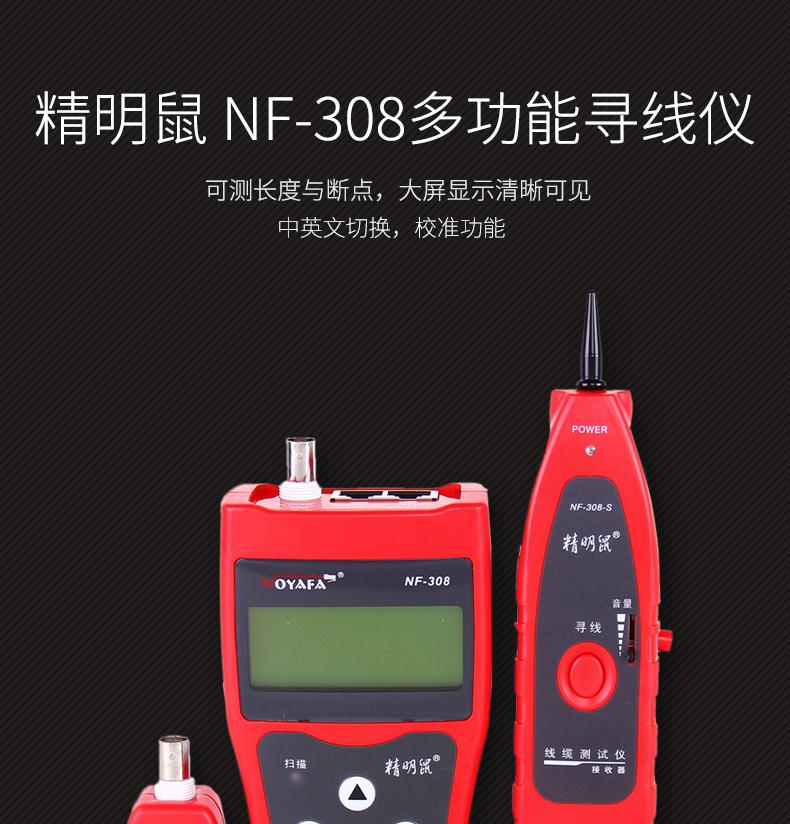 精明鼠NF-308寻线仪测线寻线器