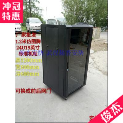 1.2米机柜22U24U威龙19英寸豪华黑色仿图腾网络交换机机柜