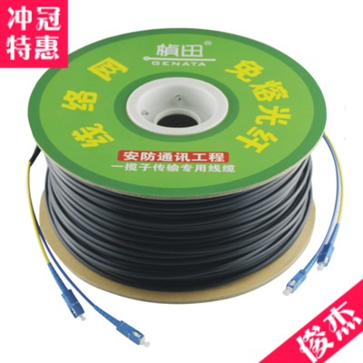 光纤 免熔接光纤 监控专用 成品光纤 网络摄像机专用光纤