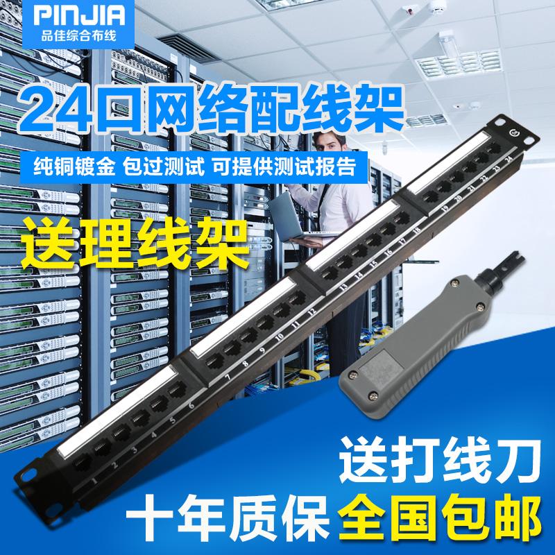 AMP安普款超五类24口网络配线架