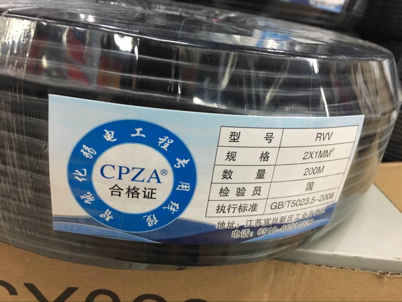 CPZA RVV2*1 国标电源线 监控 报警线缆 监控电源线200/卷